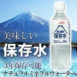 5年保存可能 おいしい非常用飲料水 富士山麓の保存水 500ml×24本入