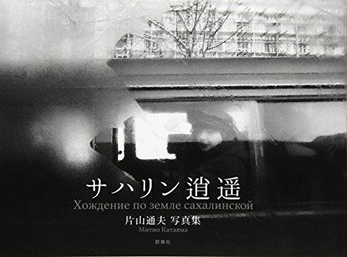 サハリン逍遥―片山通夫写真集