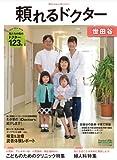 頼れるドクター世田谷vol.4 2013-2014版 ([テキスト])