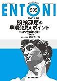 頭頸部癌の早期発見のポイント-コツとpitfall- (MB ENTONI(エントーニ))