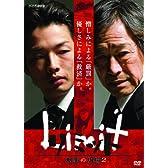 リミット 刑事の現場2(2枚組) [DVD]