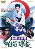 銀蝶流れ者 牝猫博奕[DVD]