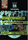 日本ロック大百科〈年表編(1955~1990)〉 (宝島コレクション) 画像