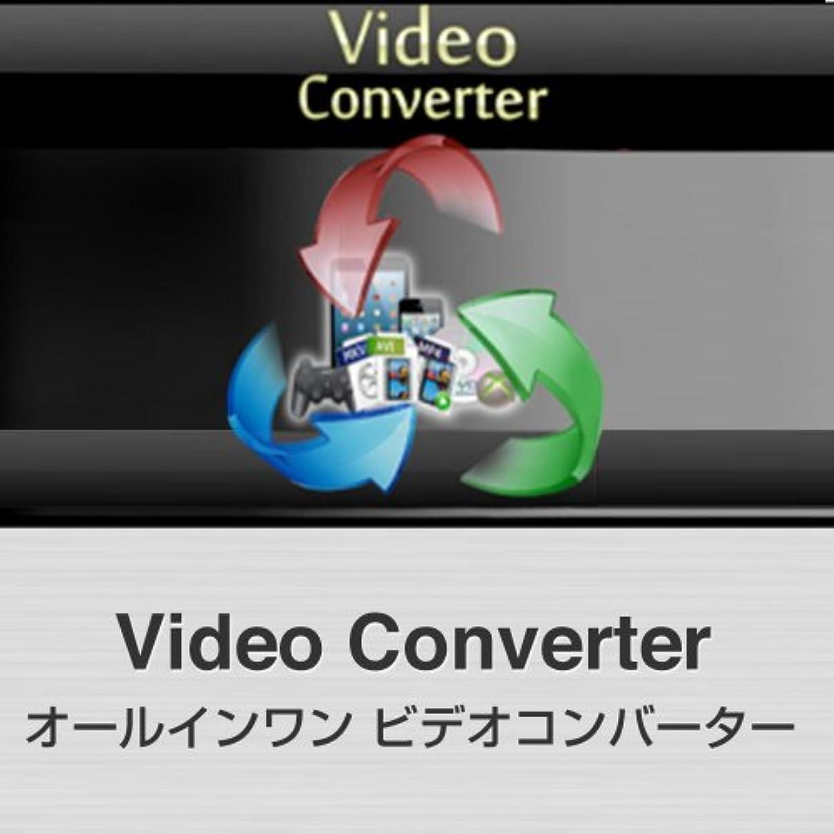 詐欺害パントリーVideo Converter (ダウンロード版) [ダウンロード]