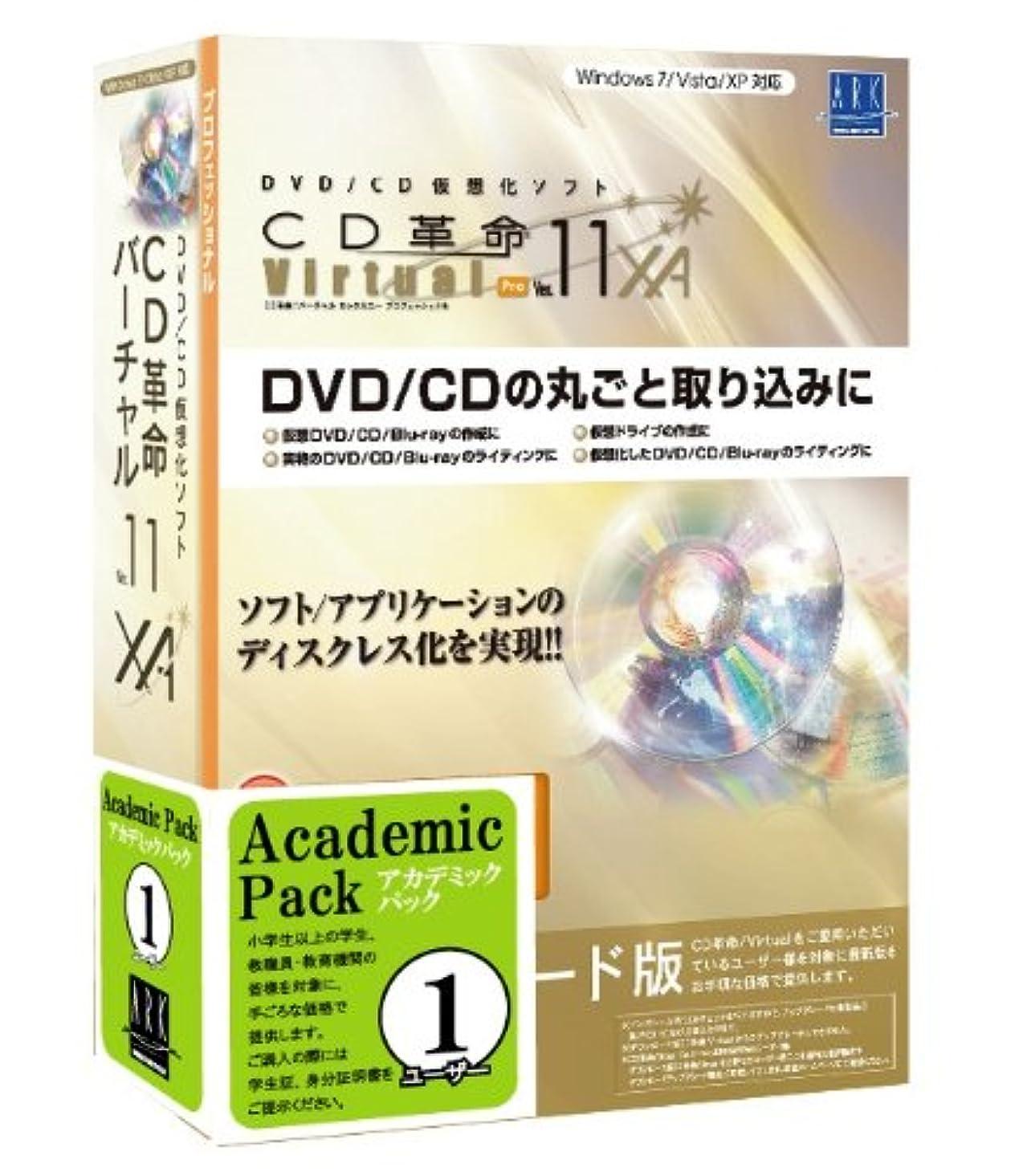 キャメルリファイン知覚するCD革命/Virtual Ver.11 XA Pro アカデミック アップグレード版
