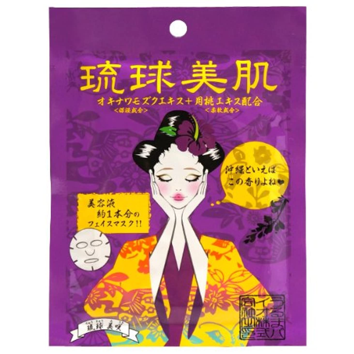アジャ怖がらせる発表する琉球美肌 月桃の香り