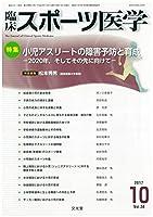 臨床スポーツ医学 2017年 10 月号 [雑誌]