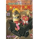 スーパードンキーコング 2 (コミックボンボンデラックス)