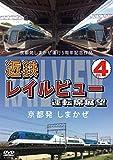 京都発しまかぜ運行5周年記念作品 近鉄 レイルビュー 運転席展望 Vol.4 京都発 しまかぜ [DVD]