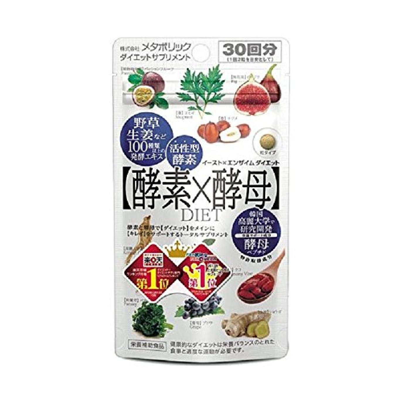 白い寛大さ状況酵素×酵母 イースト×エンザイムダイエット 60粒×5個セット