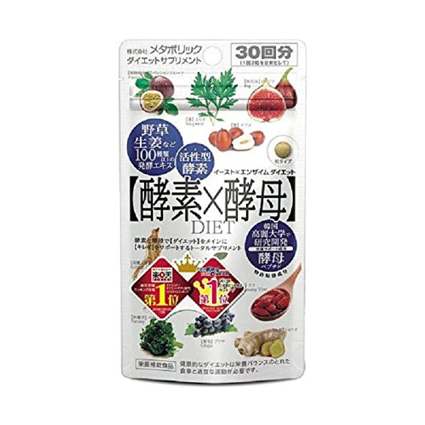 微妙サイト独裁酵素×酵母 イースト×エンザイムダイエット 60粒×5個セット