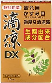 【第2類医薬品】滴涼DX 15mL
