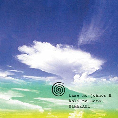 久遠の空-風の縄文Ⅱ-(Remastered)