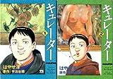 キュレーター 1~最新巻(ヤングチャンピオンコミックス) [マーケットプレイス コミックセット]
