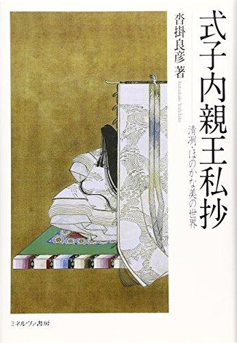 式子内親王私抄: 清冽・ほのかな美の世界の詳細を見る