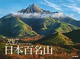 カレンダー2017 日本百名山 (ヤマケイカレンダー2017)