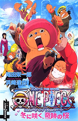 ONE PIECE MOVIE 9: EPISODE OF CHOPPER PLUS -  BLOOM IN THE WINTER, MIRACLE SAKURA (2008)