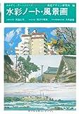 水彩ノート (風景画) (みみずく・アートシリーズ)