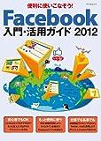 Facebook入門・活用ガイド 2012 (マイナビムック)