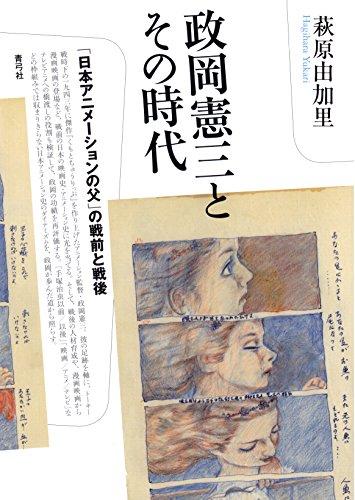 政岡憲三とその時代: 「日本アニメーションの父」の戦前と戦後の詳細を見る