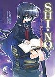 SHI-NO -シノ- 呪いは五つの穴にある<SHI-NO -シノ-> (富士見ファンタジア文庫)