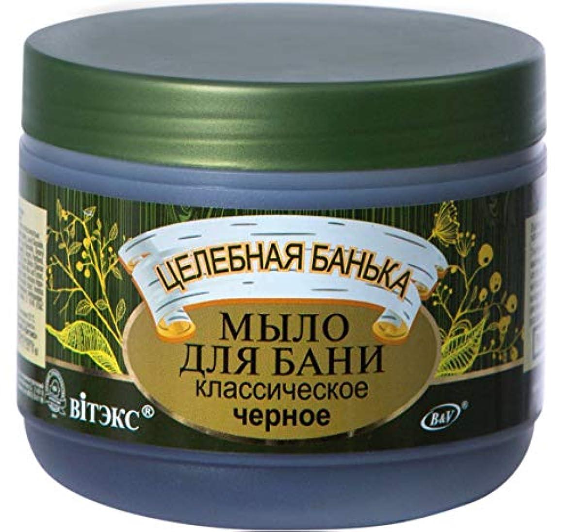 整理する統計的誕生BIELITA & VITEX | Healing Bath | Classic Black Soap with 7 Natural Extracts