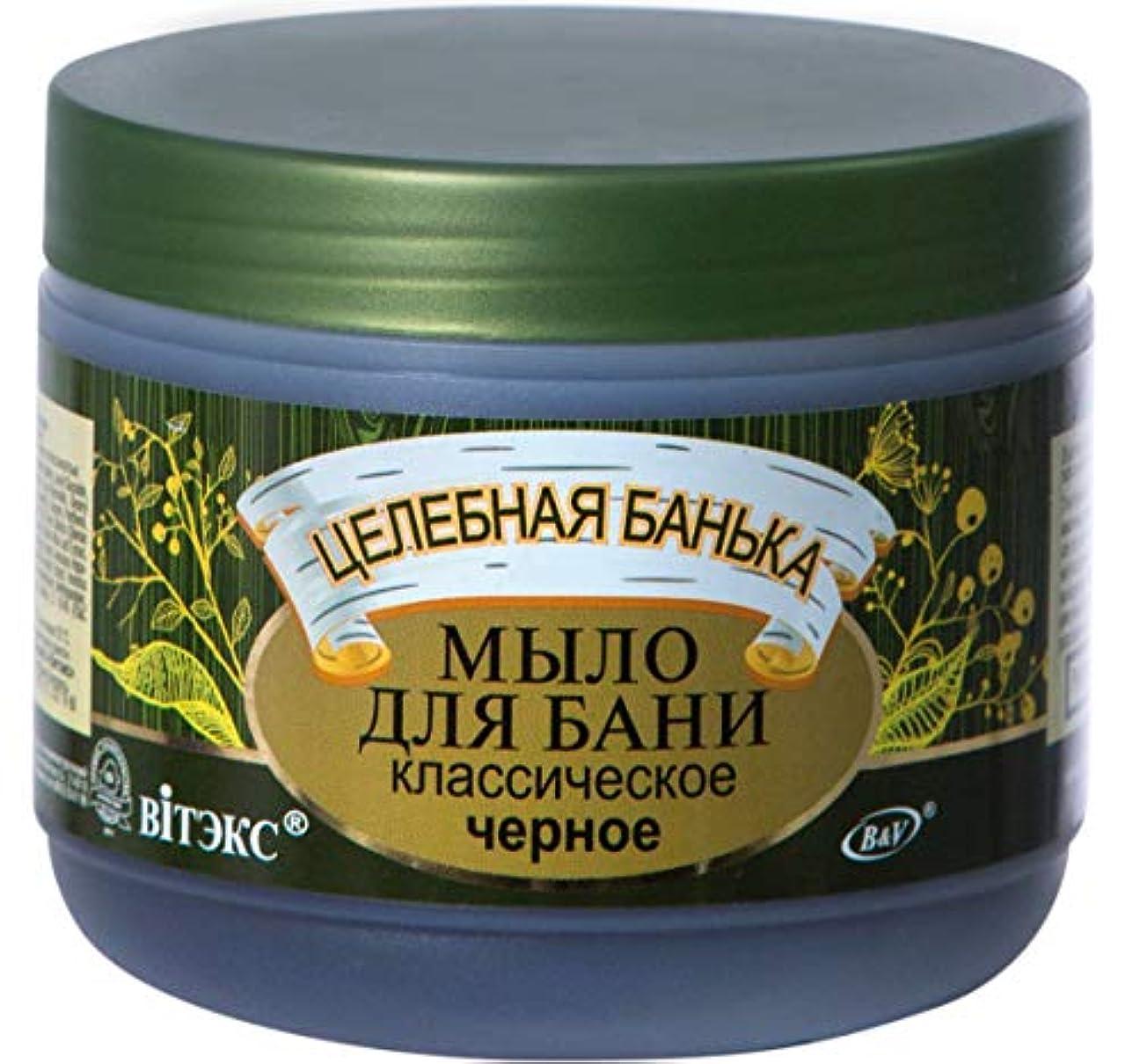 スカイ端陸軍BIELITA & VITEX   Healing Bath   Classic Black Soap with 7 Natural Extracts