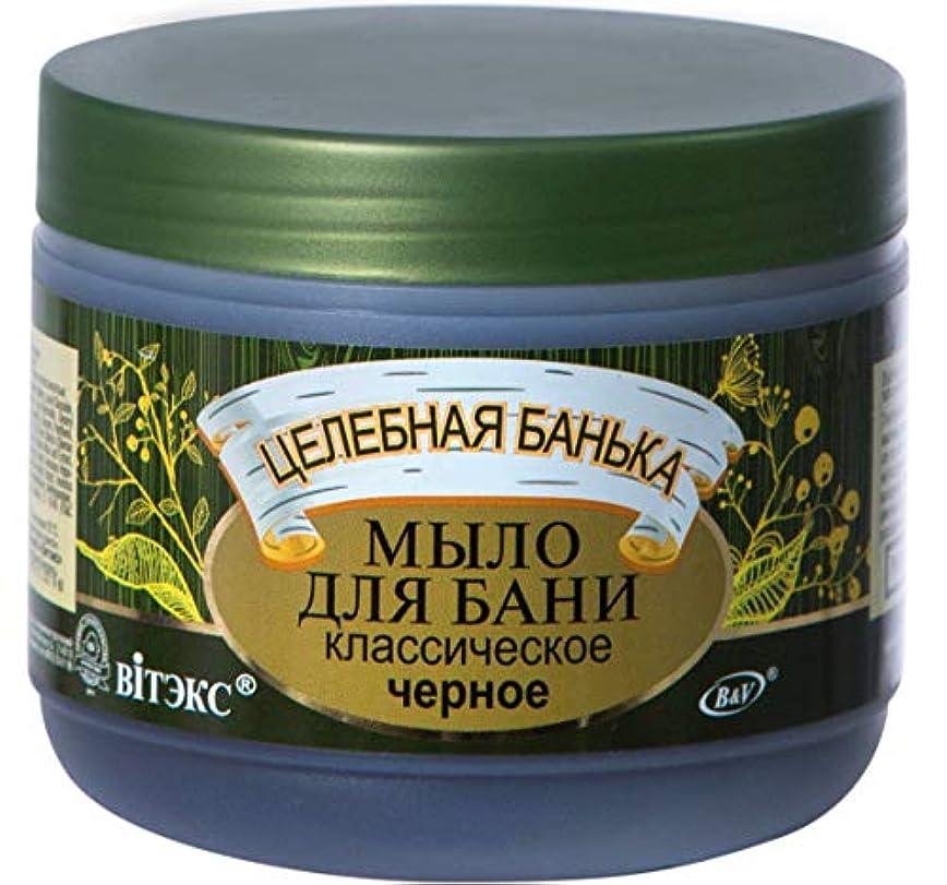 バンク特派員ソーダ水BIELITA & VITEX | Healing Bath | Classic Black Soap with 7 Natural Extracts