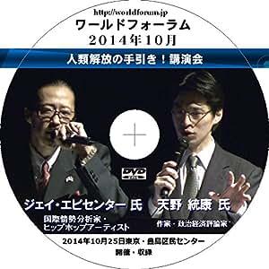 【DVD】天野統康 x ジェイ・エピセンター 「人類解放の手引き!講演会」 人類を自在に操作した「マネー権力の魔術」とは!? ワールドフォーラム