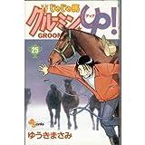 じゃじゃ馬グルーミン★up! 25 (少年サンデーコミックス)