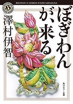 [澤村伊智]のぼぎわんが、来る 比嘉姉妹シリーズ (角川ホラー文庫)