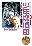少年探偵団(3) (ビッグコミックス)