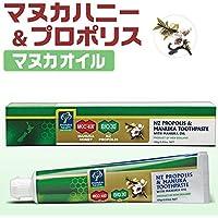 プロポリス&マヌカハニー MGO400+ マヌカオイル 歯磨き粉 [100g]緑