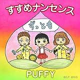 すすめナンセンス / PUFFY