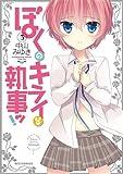 ぼくのキライな執事ッ! 3 (IDコミックス REXコミックス)