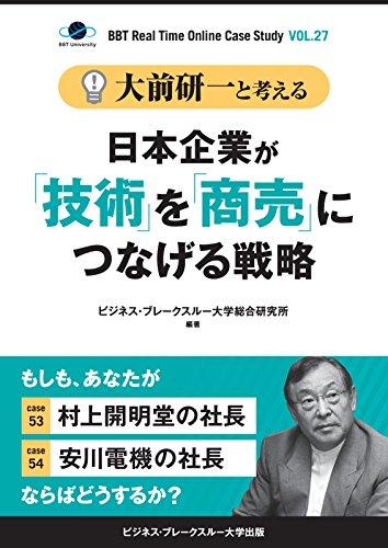 """大前研一と考える""""日本企業が「技術」を「商売」につなげる戦略""""【大前研一のケーススタディVol.27】 の書影"""