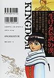 キングダム 19 (ヤングジャンプコミックス) 画像
