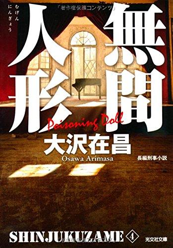 無間人形 新装版: 新宿鮫4 (光文社文庫)の詳細を見る