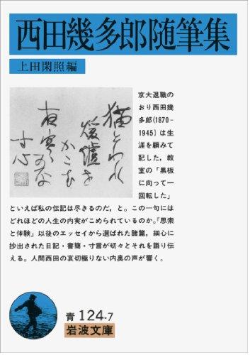 西田幾多郎随筆集 (岩波文庫)の詳細を見る