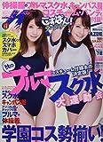 ランジェリーザ・ベストこすぱん! vol.21 (ベストムックシリーズ・53)