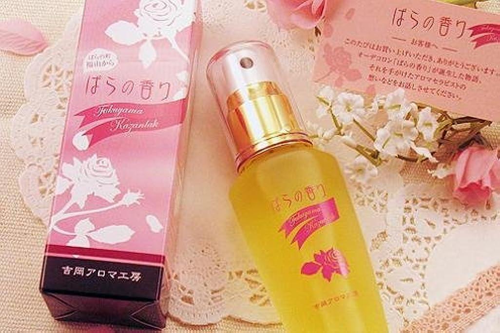 等々蒸気カタログ本物のバラの香水 天然香料100% 合成香料無添加 日本製 (オーデコロン 40ml)