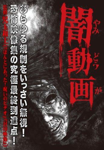 闇動画 [DVD]