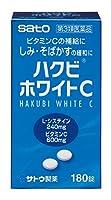 【第3類医薬品】ハクビホワイトC 180錠