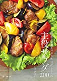 野菜と栄養たっぷりな具だくさんの主役サラダ200:これ1品で献立いらず!