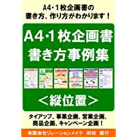 A4・1枚企画書書き方事例集<縦位置> 1枚企画書書き方・作り方