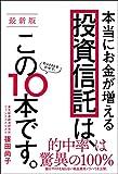 「【最新版】本当にお金が増える投資信託は、この10本です。」篠田 尚子