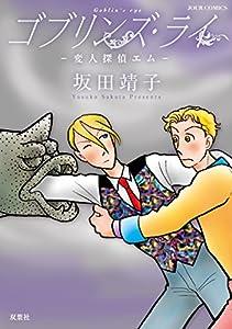 ゴブリンズ・ライ 変人探偵エム (ジュールコミックス)