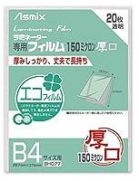 (まとめ買い) アスカ Asmix ラミネートフィルム 厚口 150μ B4サイズ 20枚入 BH-077 【×10】
