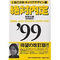 絶対内定99〈1〉自己分析・キャリアデザイン編 (絶対内定99シリーズ)