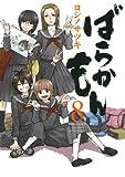 ばらかもん (8) (ガンガンコミックスONLINE)